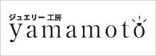 ジュエリー工房yamamoto