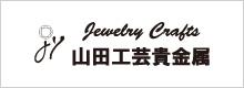 JEWALRY CRAFT 山田工芸貴金属
